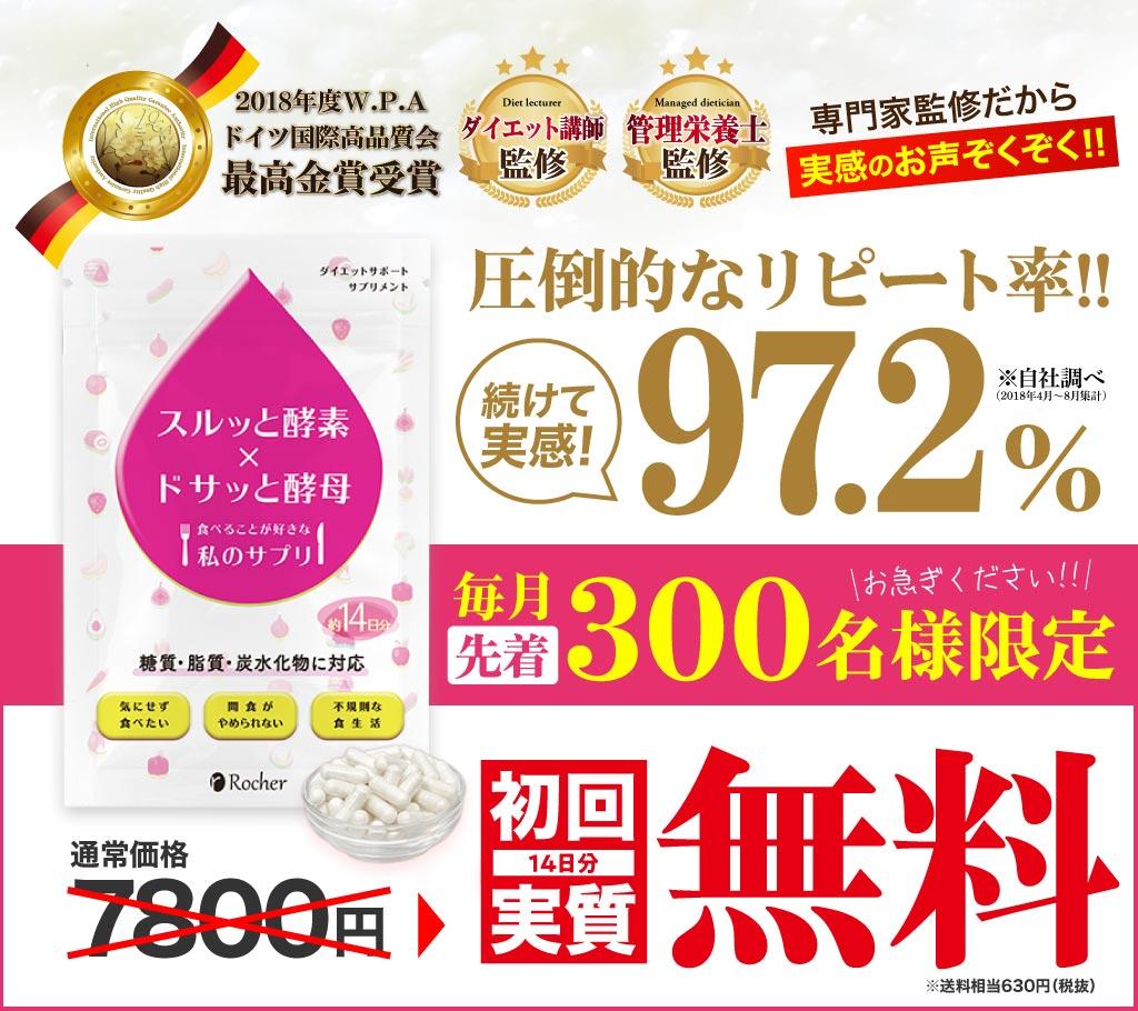 たるんだお腹…すっきりサポート! 安心の日本産 スルッと酵素×ドサっと酵母