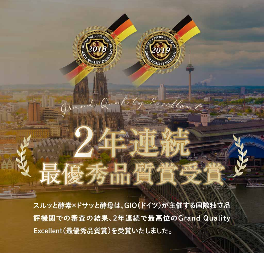 2018.W.P.A国際最高品質保証審査会で最高位のGRAND QUALITY EXCELLENTを受賞!