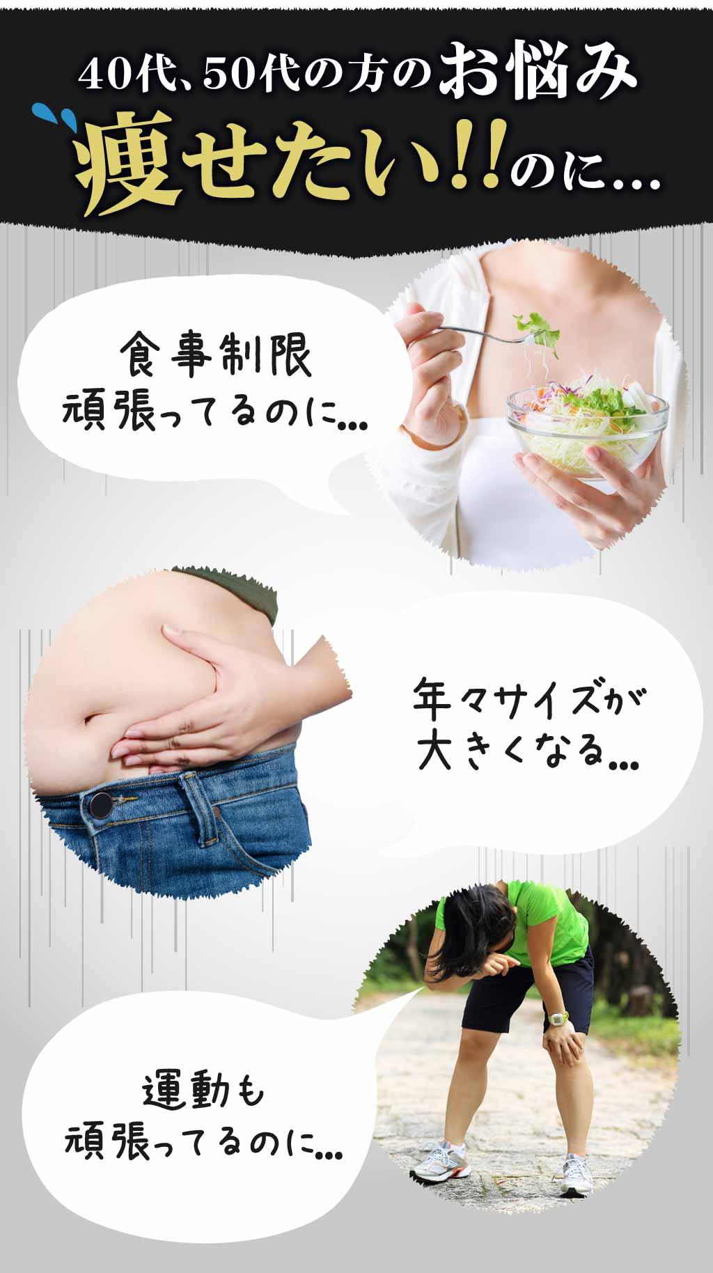 40代、50代の方のお悩み「痩せたい」のに///「食事制限頑張ってるのに...」「年々サイズが大きくなる...」「運動も頑張ってるのに...」