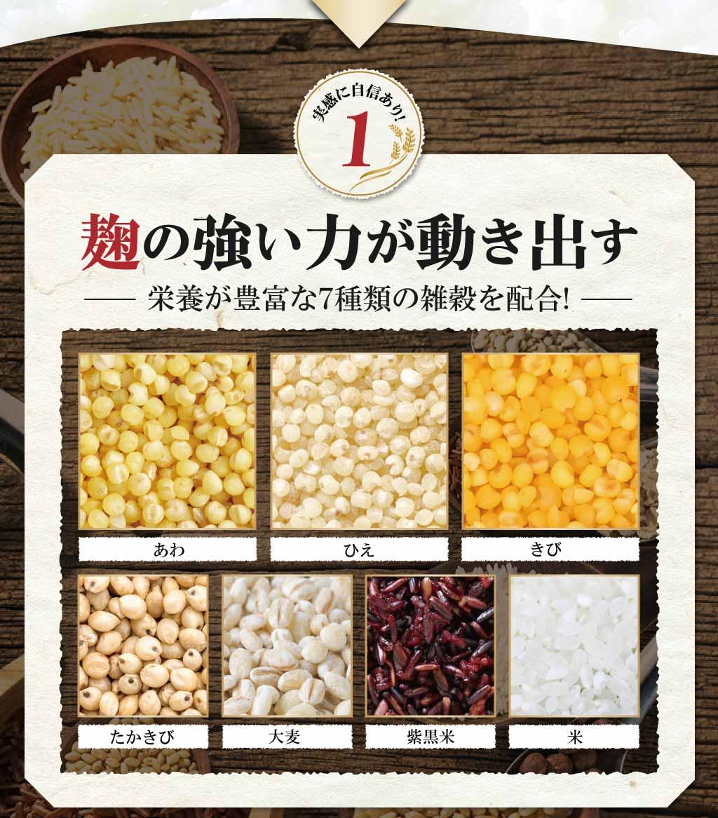 ポイント1 麹の強い力が動き出す 栄養が豊富な7種類の雑穀を配合!「あわ」「ひえ」「きび」「たかきび」「大麦」「紫黒米」「米」