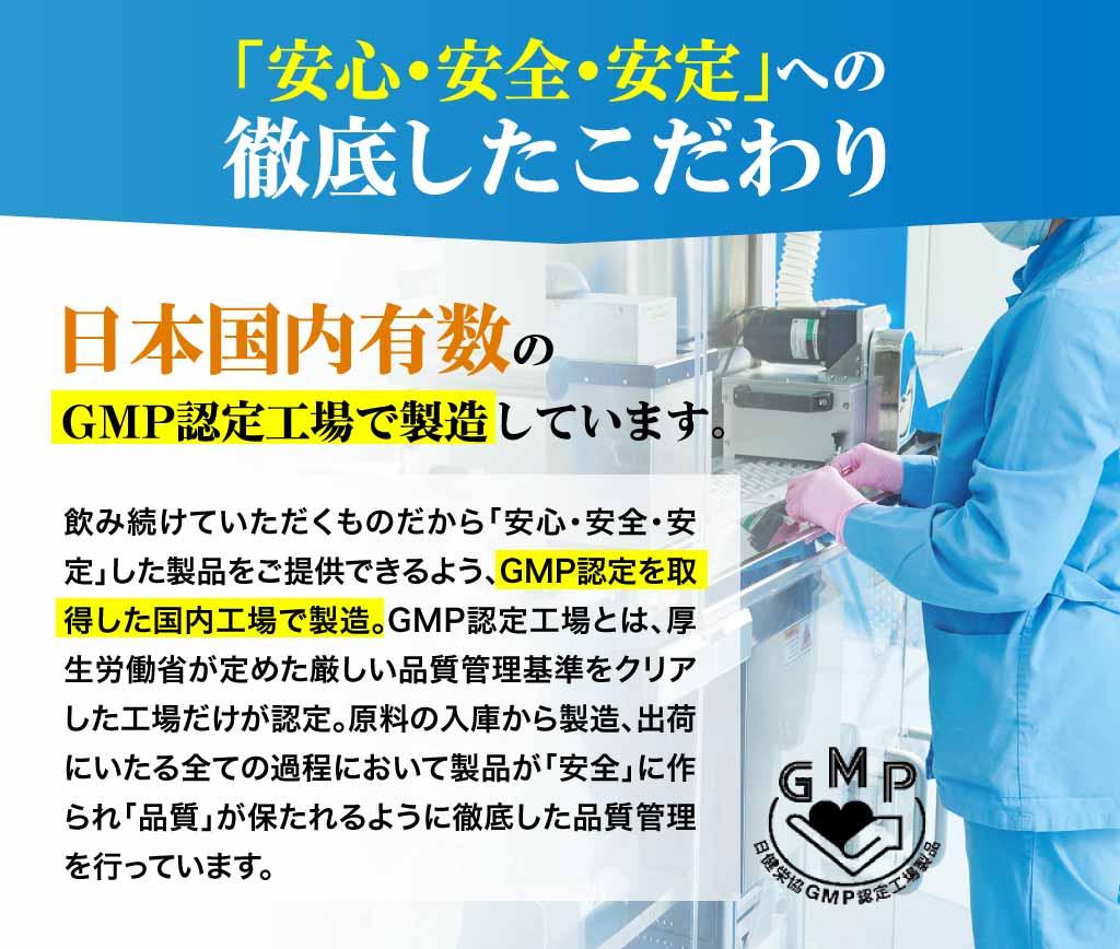 「安心・安全・安定」への徹底したこだわり日本国内有数のGMP認定工場で製造しています