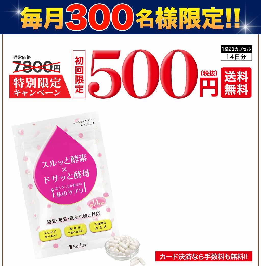 毎月300名様限定!!初回14日分500円お急ぎ下さい! ■ラクラクコースのポイント