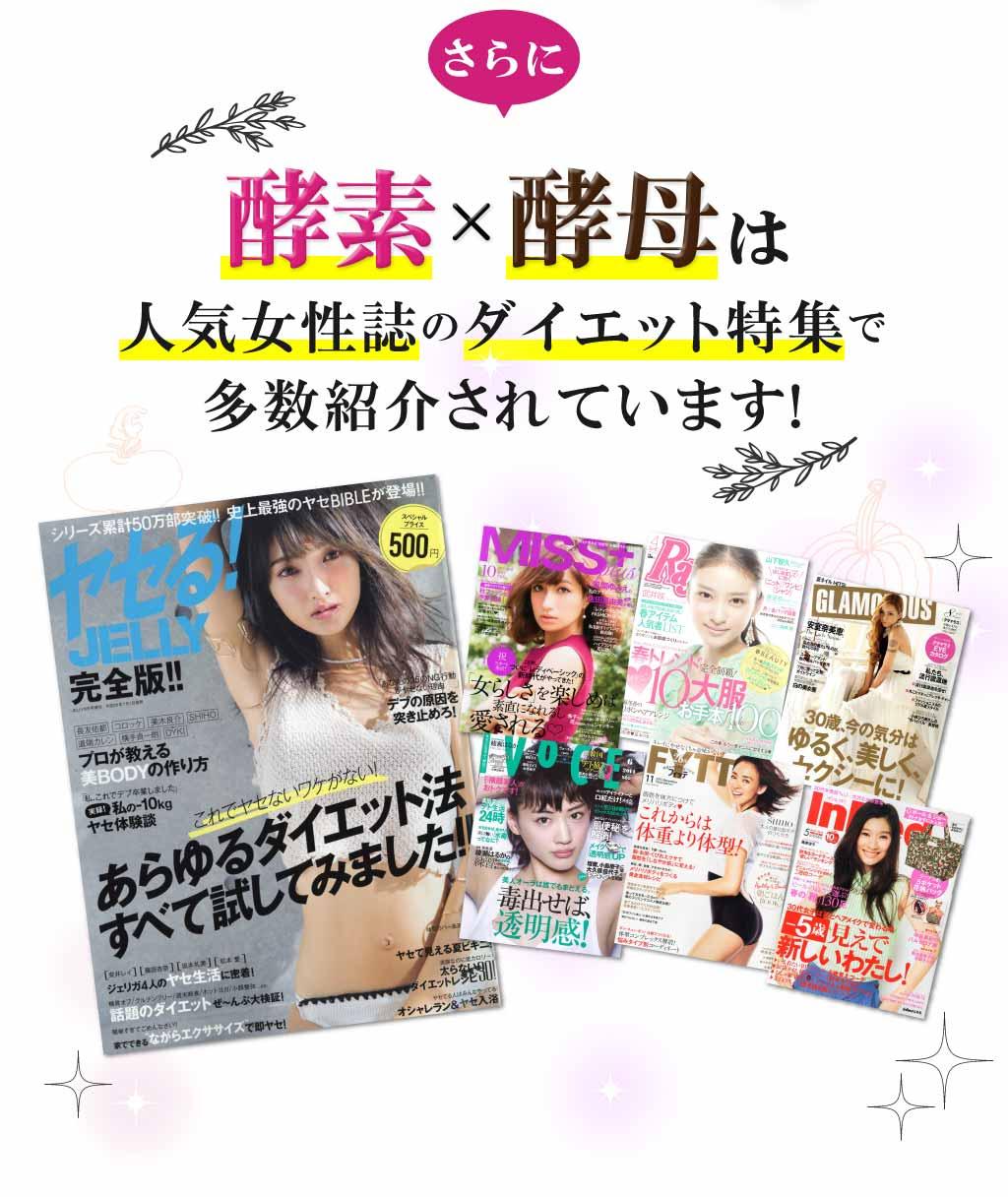 酵素×酵母は人気女性誌のダイエット特集で多数紹介されています!
