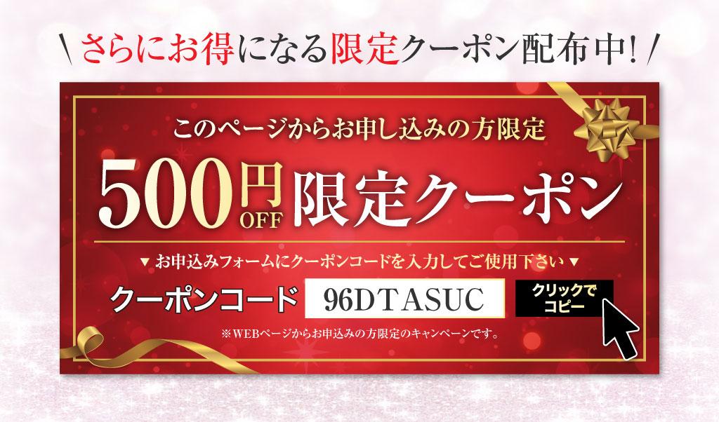 500円OFF限定クーポン