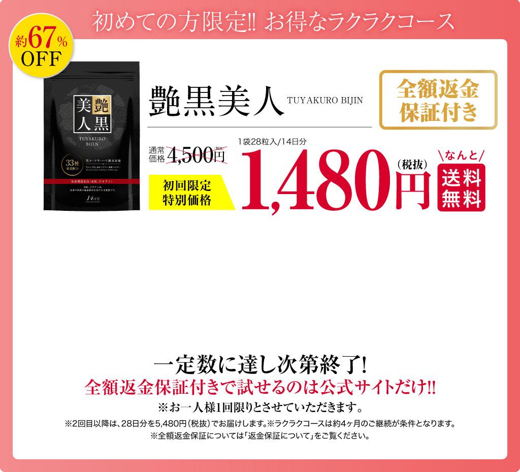 艶黒美人 初回限定特別価格1480円(税抜)送料無料 一定数に達し次第終了!数量に限りがありますのでお早めにお申し込みください。
