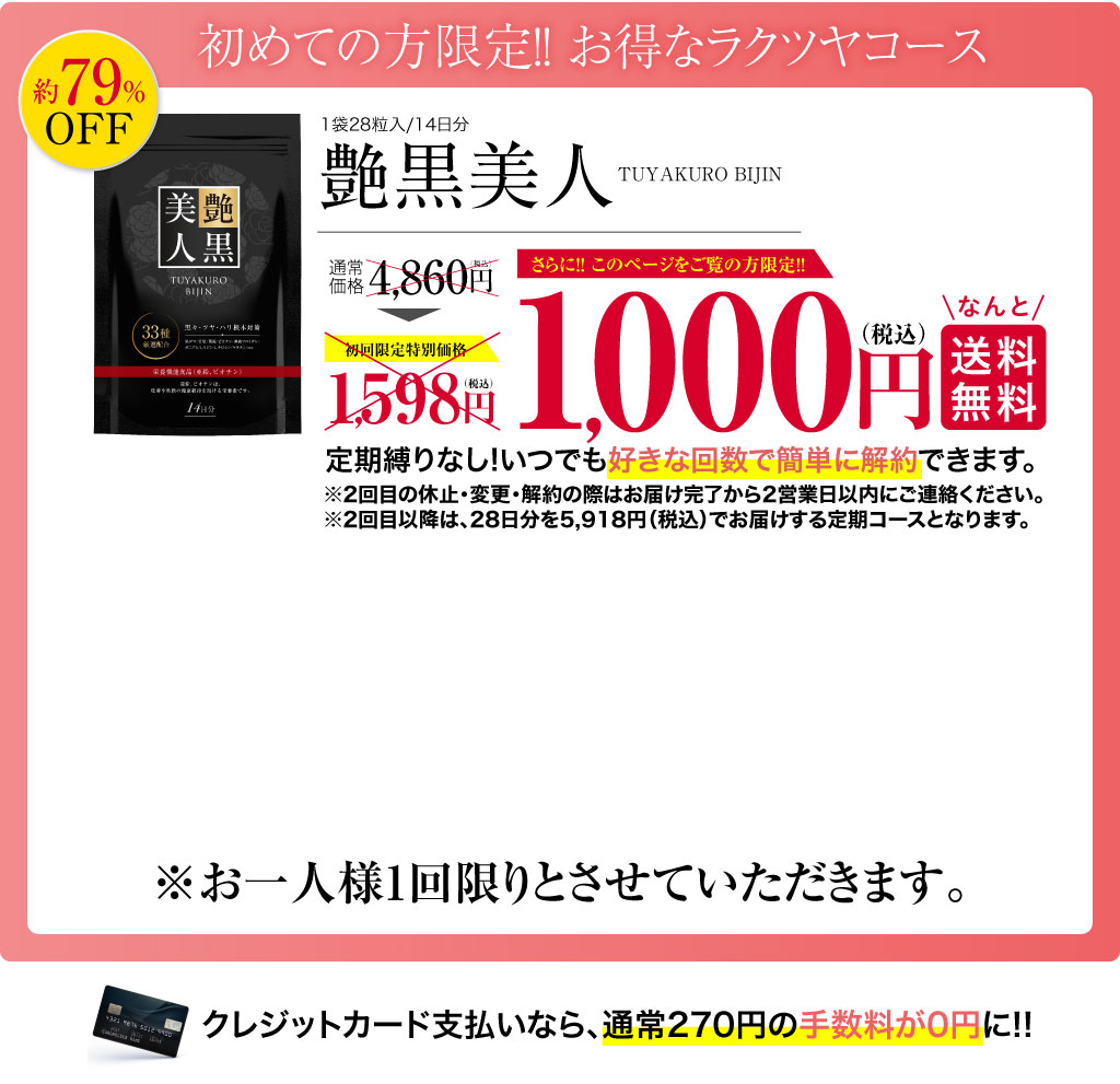 艶黒美人 初回限定特別価格1000円(税抜)送料無料 一定数に達し次第終了!数量に限りがありますのでお早めにお申し込みください。